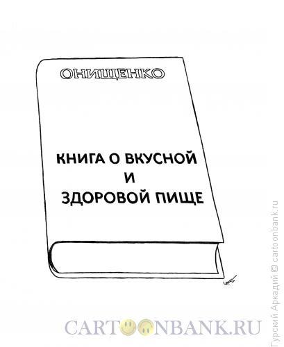 Карикатура: Книга с названием, Гурский Аркадий