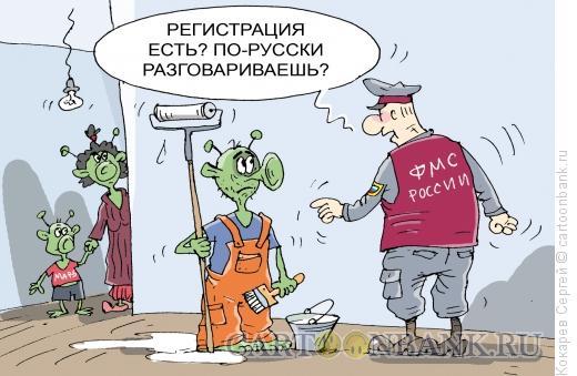 Карикатура: понаехали, Кокарев Сергей