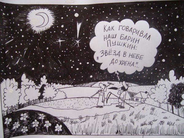 Карикатура: Крестьяне и Пушкин, Петров Александр