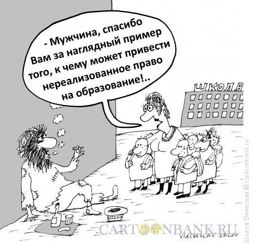 Карикатура: Наглядный пример, Шилов Вячеслав