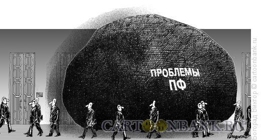 Карикатура: Проблемы ПФ, Богорад Виктор