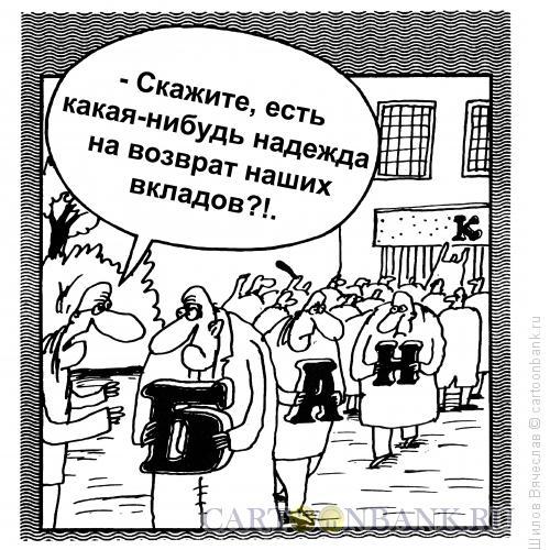 Карикатура: Надежды нет, Шилов Вячеслав