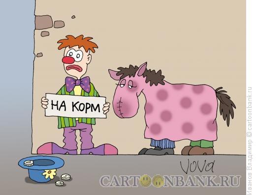 Карикатура: Накормить коня, Иванов Владимир