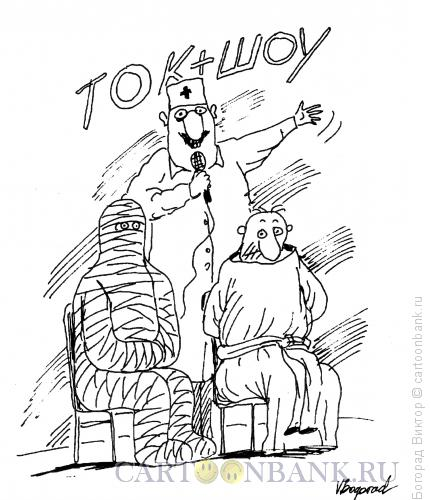 Карикатура: Ток-шоу, Богорад Виктор