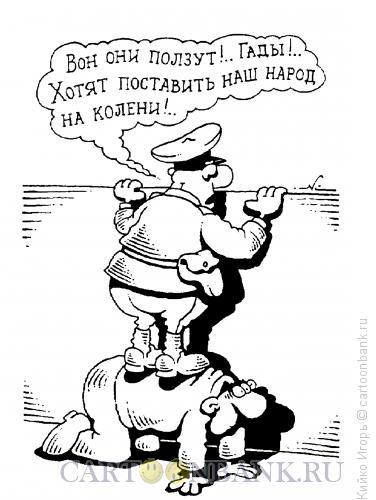 Карикатура: Гады, Кийко Игорь