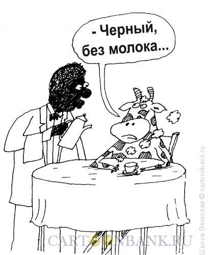Карикатура: Черный кофе, Шилов Вячеслав