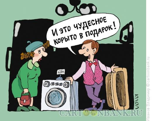 Карикатура: Корыто в подарок, Иванов Владимир