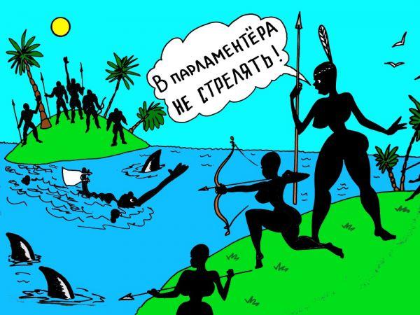 Карикатура: Парламентёр, Валерий Каненков