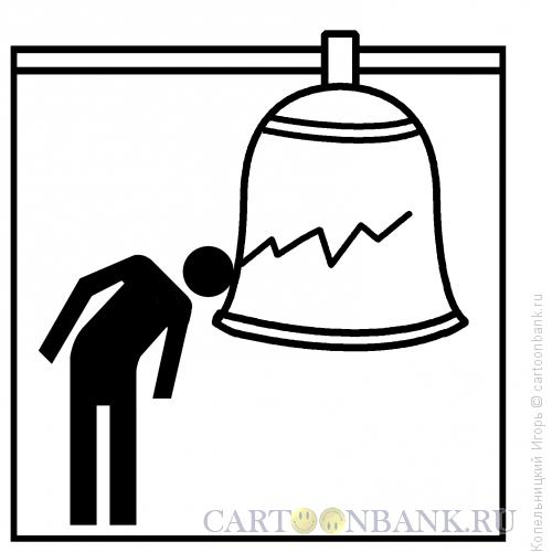 Карикатура: Колокол, Копельницкий Игорь