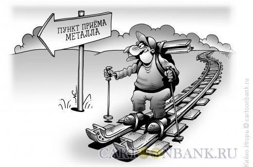 Карикатура: Металлолом, Кийко Игорь