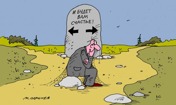 Карикатура: счастье, михаил ларичев