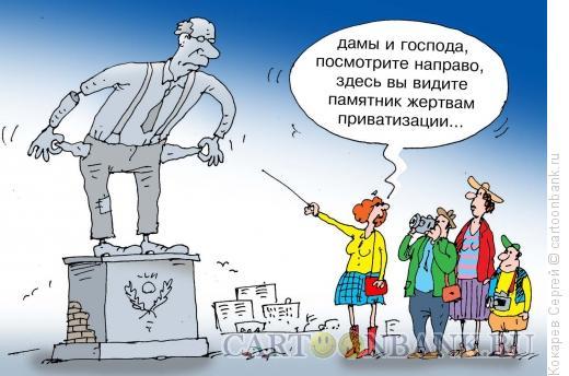 Карикатура: Экскурсовод, Кокарев Сергей