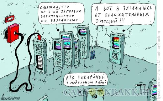 Карикатура: Зарядка, Лукьянченко Игорь