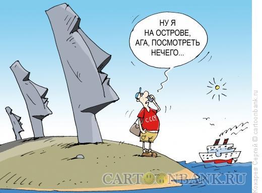 Карикатура: истукан, Кокарев Сергей