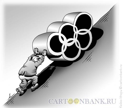 Карикатура: Предолимпийские хлопоты, Кийко Игорь