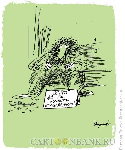 Карикатура: Объявление, Богорад Виктор