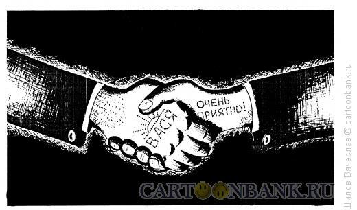 Карикатура: Рукопожатие, Шилов Вячеслав