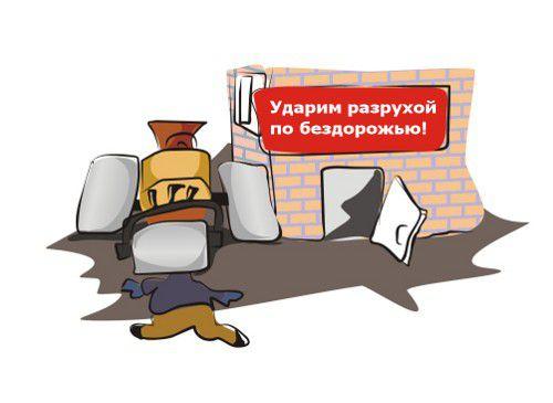 Карикатура: Ударим разрухой по бездорожью.