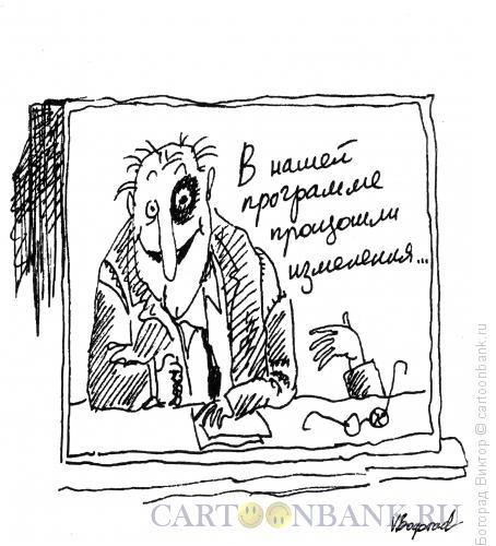 Карикатура: Изменения в программе, Богорад Виктор