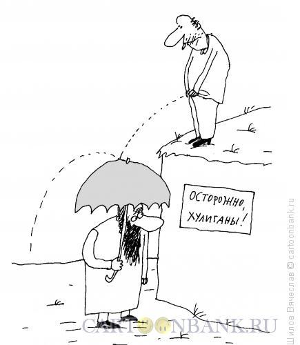 Карикатура: Мера предосторожности, Шилов Вячеслав