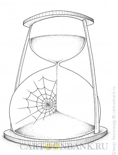 Карикатура: Песочные часы (ч/б), Шмидт Александр