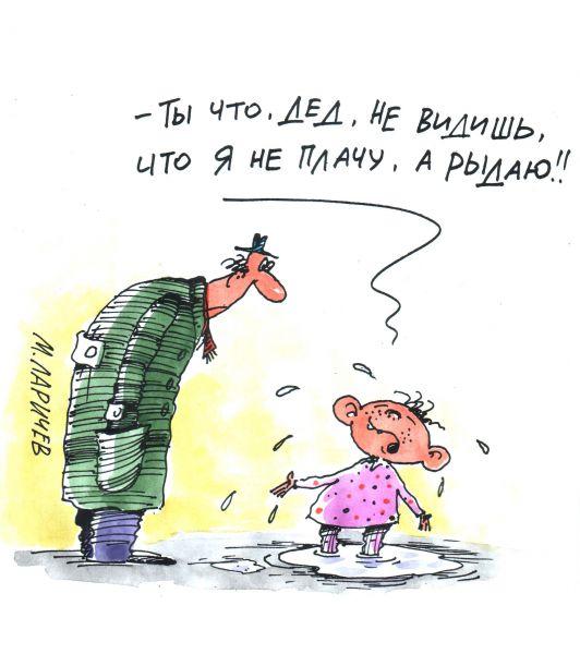 Карикатура: рыдаю, михаил ларичев