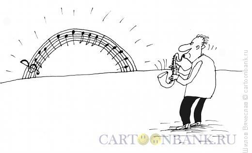Карикатура: Музыка, Шилов Вячеслав