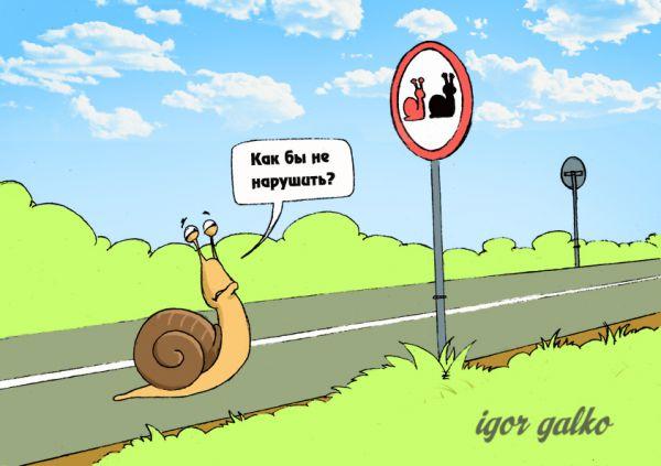 Карикатура: знак