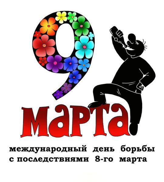 Карикатура: С 9 МАРТА!!, Сергей Корсун