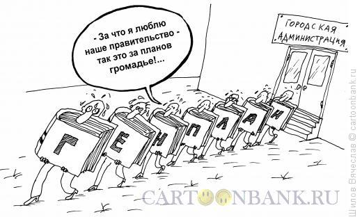 Карикатура: Громадье планов, Шилов Вячеслав