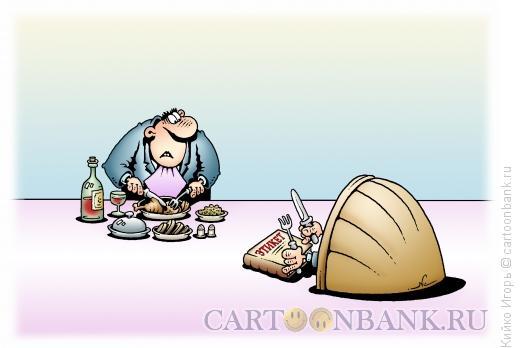 Карикатура: Этикет, Кийко Игорь