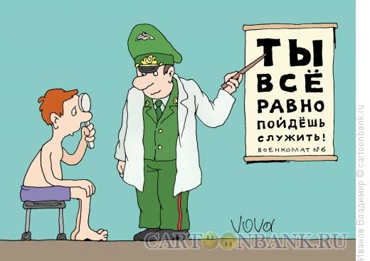 http://www.anekdot.ru/i/caricatures/normal/13/4/1/armiya-zhdet.jpg