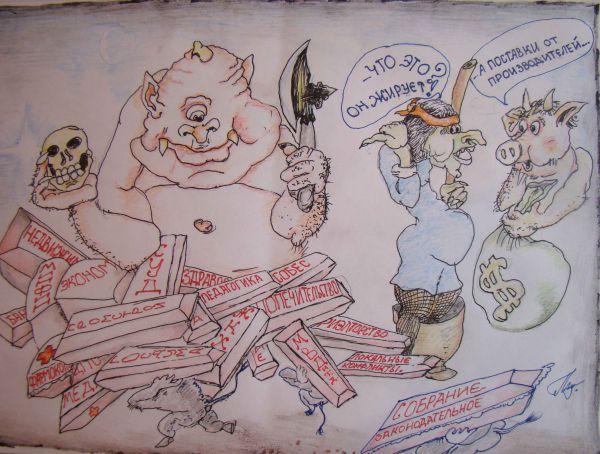 Карикатура: наши потребители, storm0863