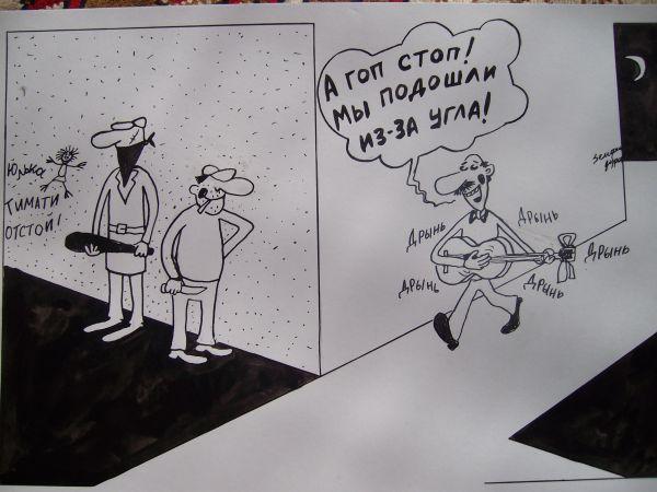 Карикатура: Песни Баксенбаума, Петров Александр
