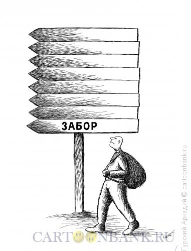 Карикатура: указатель на дороге, Гурский Аркадий