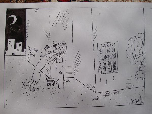 Карикатура: Рэкс предприниматель, Петров Александр