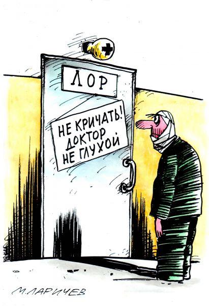 Карикатура: лор, михаил ларичев