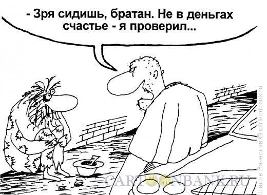 Карикатура: Опытный, Шилов Вячеслав