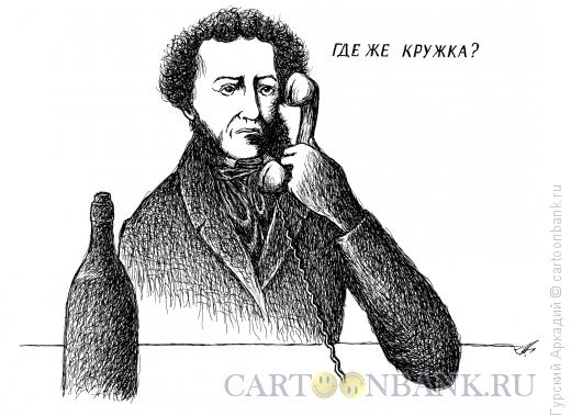 Карикатура: пушкин с телефоном, Гурский Аркадий