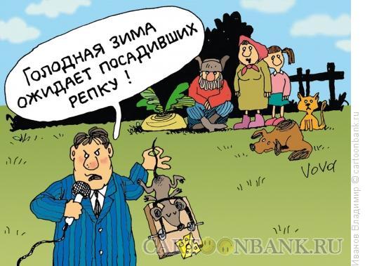 http://www.anekdot.ru/i/caricatures/normal/13/4/14/specreportazh.jpg