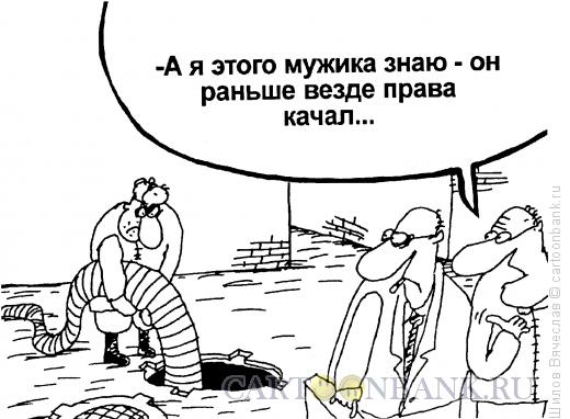 Карикатура: Знакомый, Шилов Вячеслав