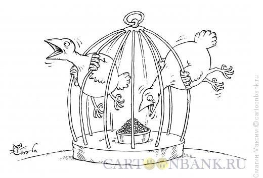 Карикатура: Еда и свобода, Смагин Максим