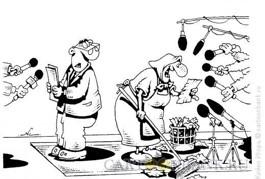 Карикатура: Пресс-конференция, Кийко Игорь