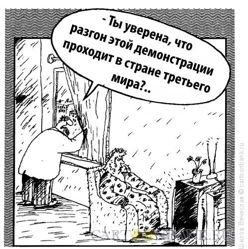 Карикатура: Разгон демонстрации, Шилов Вячеслав