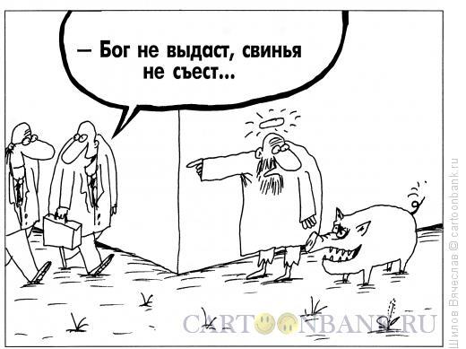 Карикатура: Бог и свинья, Шилов Вячеслав