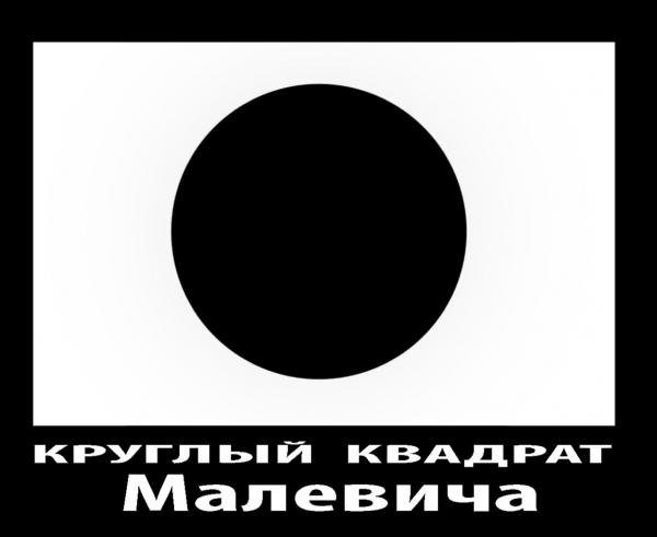 Карикатура: Круглый квадрат, Сергей Корсун