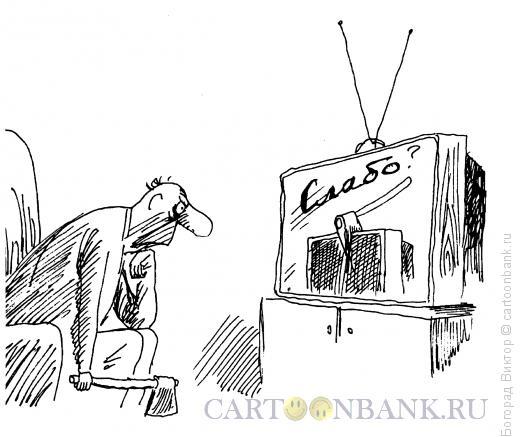 Карикатура: А Вам слабо?, Богорад Виктор
