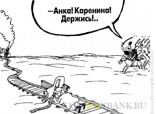 Карикатура: Чапай спешит на помощь, Шилов Вячеслав