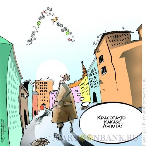 Карикатура: Ляпота, Подвицкий Виталий