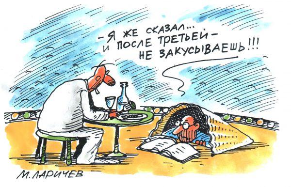 Карикатура: после третьей, михаил ларичев